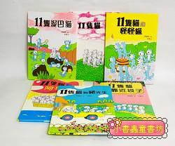 11隻貓套書6合1(79折)