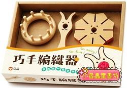 巧手編織器(85折)