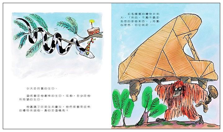內頁放大:阿寶的生日禮物 (79折)