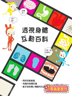 透視身體互動百科 (79折)