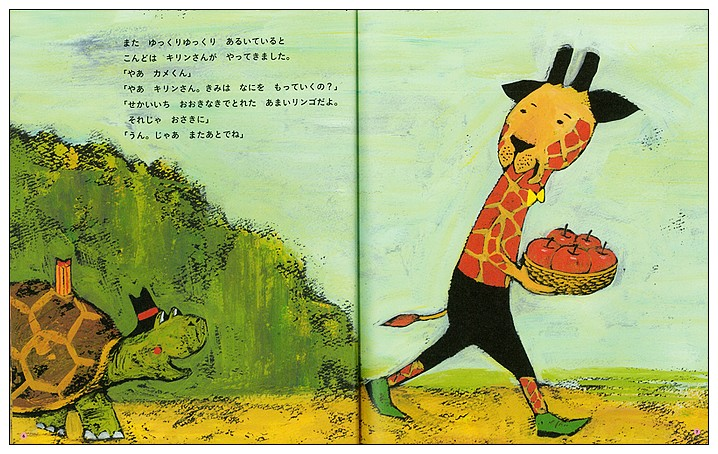 內頁放大:烏龜和蘋果派(日文版,附中文翻譯)