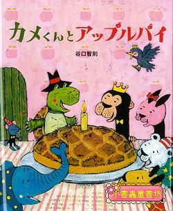 烏龜和蘋果派(日文版,附中文翻譯)