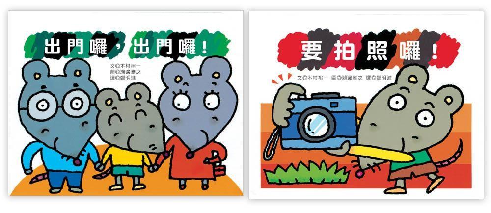 內頁放大:好棒棒繪本:出門囉, 出門囉!+要拍照囉! (85折)