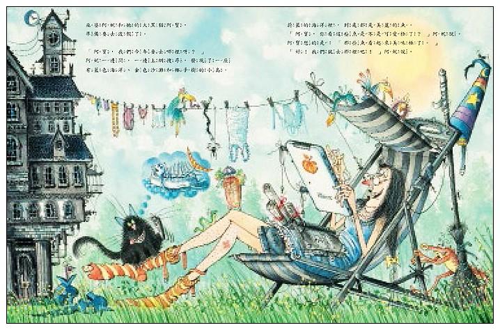 內頁放大:巫婆阿妮的海底假期 (85折)