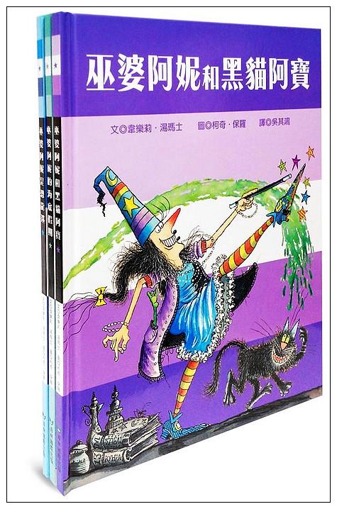 內頁放大:巫婆阿妮的繪本魔法棒系列套書 (3冊合售)(85折)