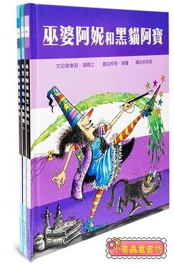 巫婆阿妮的繪本魔法棒系列套書 (3冊合售)(85折)