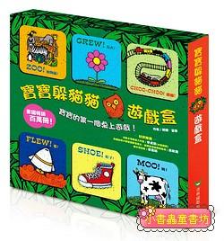 寶寶躲貓貓系列遊戲盒 (附圖卡) (85折)