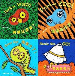 寶寶躲貓貓系列遊戲書 (4冊合售) (85折)