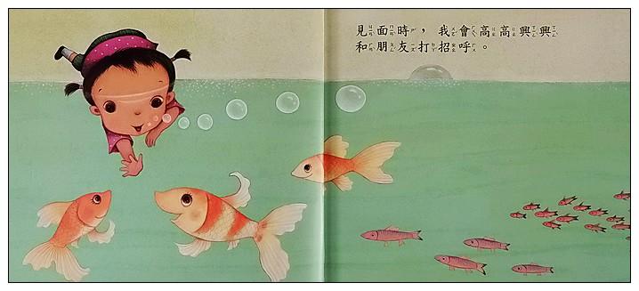 內頁放大:我們可以做朋友嗎? (79折)