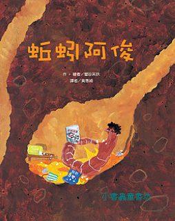 蚯蚓阿俊 (79折)